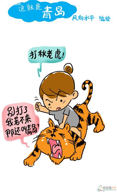 漫画爱青岛--每日更新之10-青青岛社区飒漫画186期图片