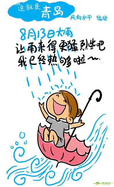 漫画爱青岛--每日更新之16-青青岛社区人偶真实漫画图片