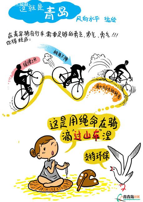 漫画爱青岛--每日更新之16-青青岛社区bl猫鼠漫画图片
