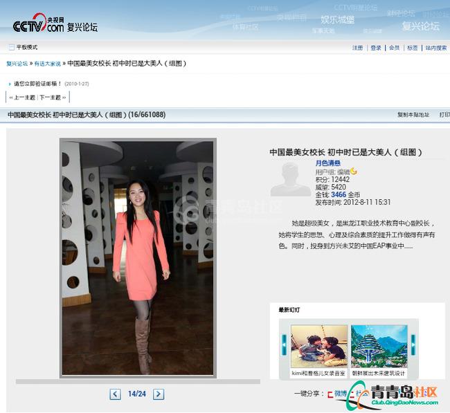 两年网友五千万 围观校长赵云霞 青青岛