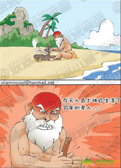 搞笑的邪恶漫画图片