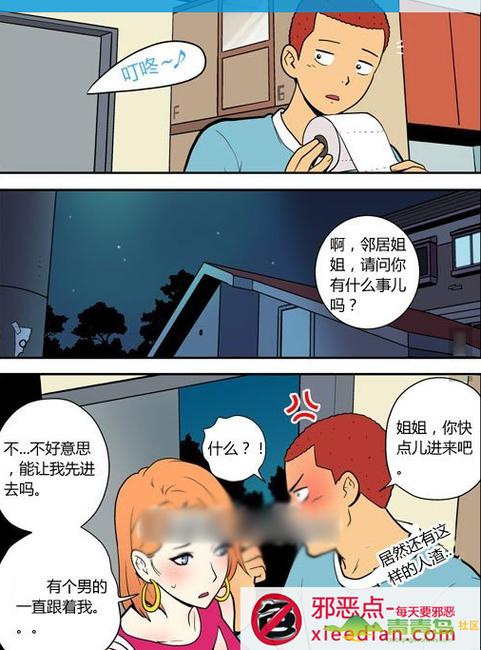 搞笑邪恶漫画:白日梦图片