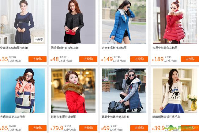 让购物更简单,淘宝网特价爆款商品,省钱划算实惠9.9包邮图片