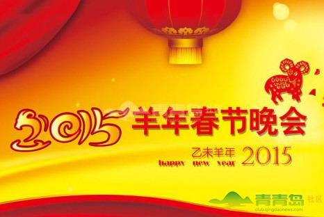 2015羊年春晚节目单曝光