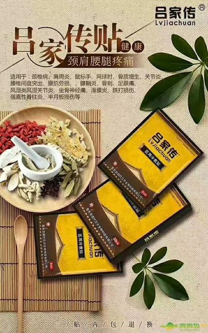 京东、淘宝上吕家传膏药是真货还是假货?