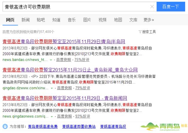 青银高速城阳南_青银高速收费期限已到期还在收费 谁来解释一下(已答复)-青青岛 ...
