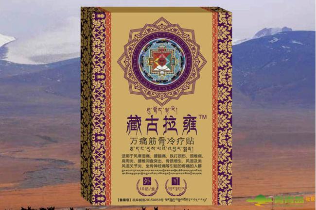藏古拉雍贴是不是炒作_网友曝光!