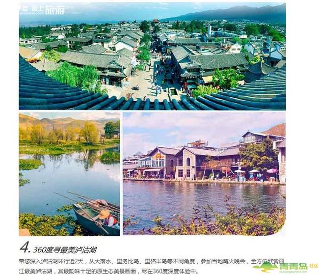 泸沽湖和香格里拉路线图片