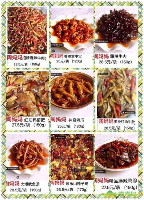 陶妈妈重庆纯美食麻辣手工什么做炖锅小美食可以图片