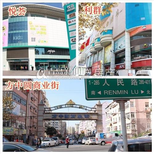 人民路商业广场,市北,商铺,青岛新闻网