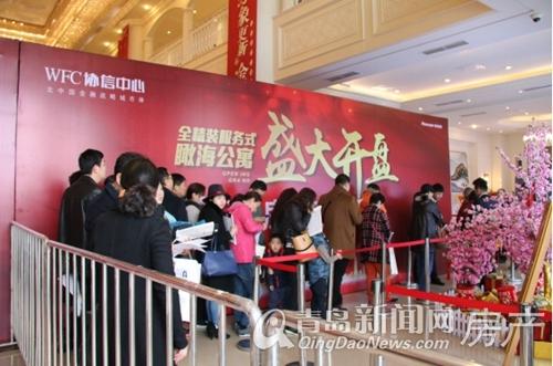 WFC协信中心,崂山,商铺,公寓,开盘,青岛新闻网