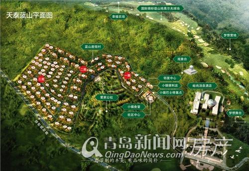 天泰蓝山三期,规划图,青岛新闻网房产