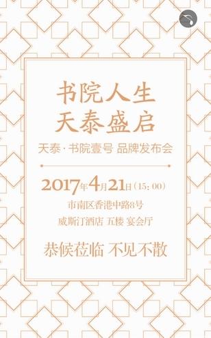 天泰书院壹号,李沧新盘,青岛新闻网房产