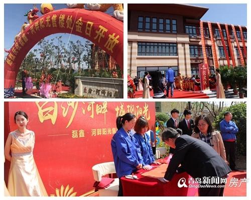 磊鑫河畔阳光,磊鑫集团,夏庄新房,青岛新闻网