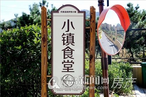 天泰蓝山,小镇食堂,青岛新闻网房产