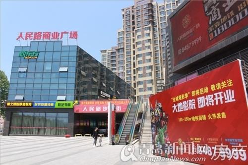 青岛商铺,地铁,商圈,人民路商业广场