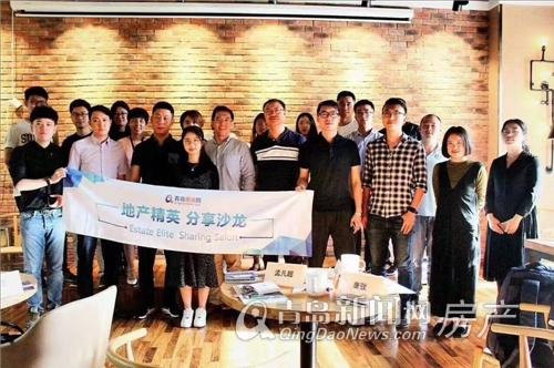 青岛地产,分享沙龙,青岛新闻网