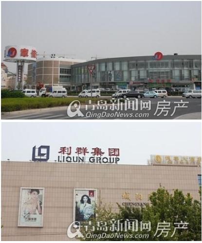城阳商圈,利群家佳源,青岛新闻网房产