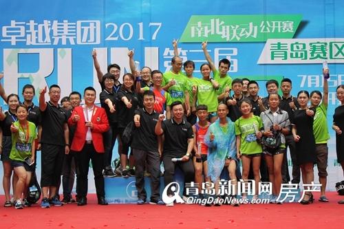 卓越集团第三届绿色垂直马拉松南北联动公开赛