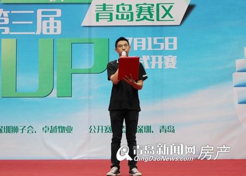 卓越集团青岛公司副总经理杨爽