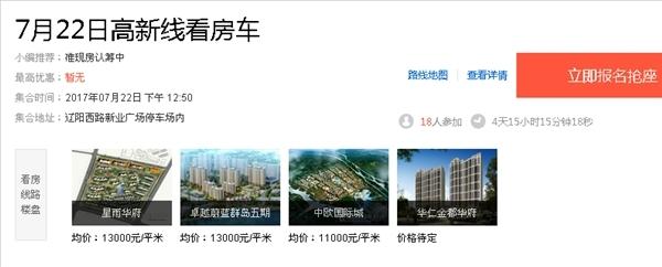 看房车,东方影都,中海寰宇天下,青岛新闻网