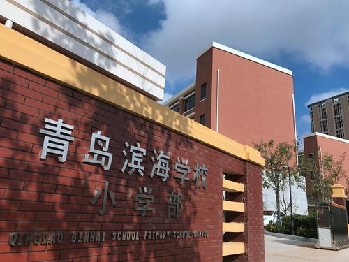 第一城,青岛滨海学校