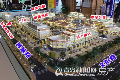 泰豪国际广场,城阳公寓,青岛新闻网