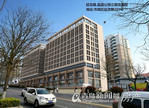 晶蓝公馆,市南,公寓,小户型,loft,青岛新闻网