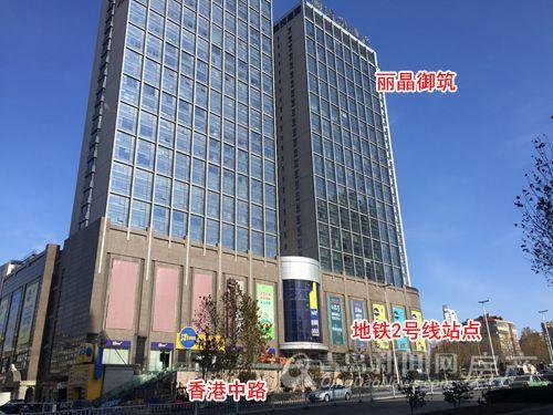 丽晶御筑,现房,瞰海,青岛新闻网房产