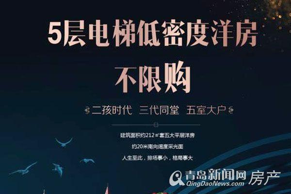 李沧,福林苑,大平层,不限购,改善,青岛新闻网