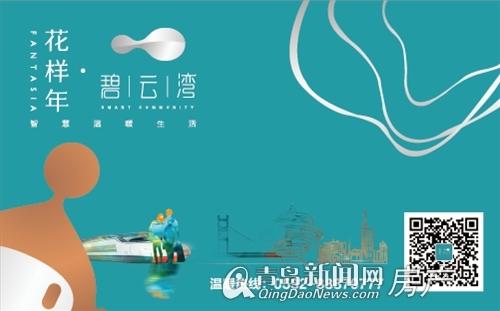 花样年碧云湾,胶州,青岛新闻网