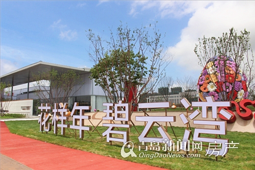 花样年碧云湾,胶州,售楼处,青岛新闻网
