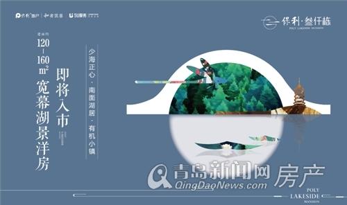 保利叁仟栋,胶州,少海,青岛新闻网