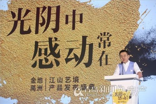金地禹洲江山艺境,西海岸,发布盛典,青岛新闻网