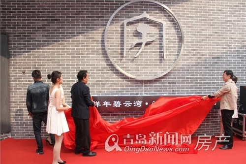 花样年碧云湾,汉字文化体验馆,胶州,青岛新闻网