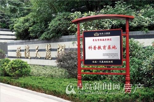 福瀛天麓湖,西海岸,青岛新闻网