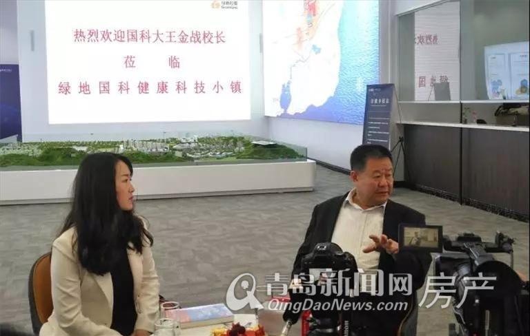 绿地国科健康科技小镇,王金战,城阳,青岛新闻网
