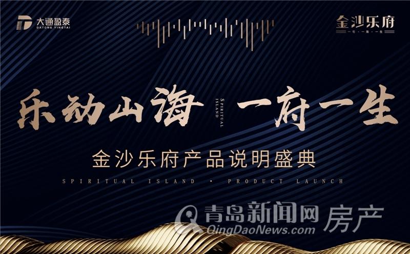 金沙乐府,西海岸,新盘,青岛新闻网