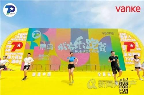 城市乐跑赛,青岛新闻网