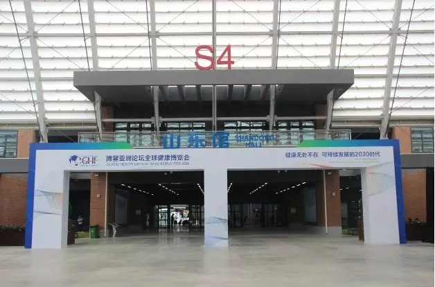 博鳌亚洲论坛全球健康论坛大会在中铁青岛世界博览城成功举办