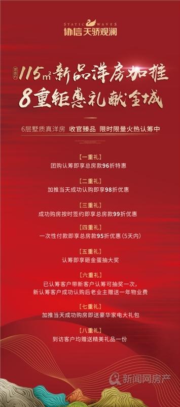 协信天骄观澜,少海湾,胶州,青岛新闻网