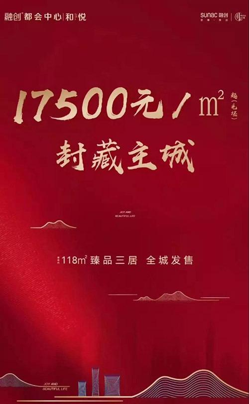 李沧新盘17500起,融创都会中心,和悦,李沧房价,青岛新闻网