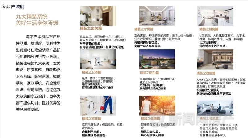崂山新盘,东方悦府,小高层,青岛新闻网