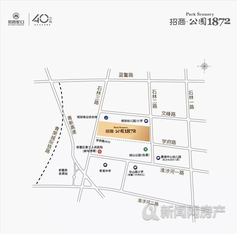 青岛即墨,招商公园1872,样板间将开,萃英中学,青岛新闻网