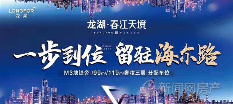 龙湖春江天境,李沧,开盘,青岛新闻网