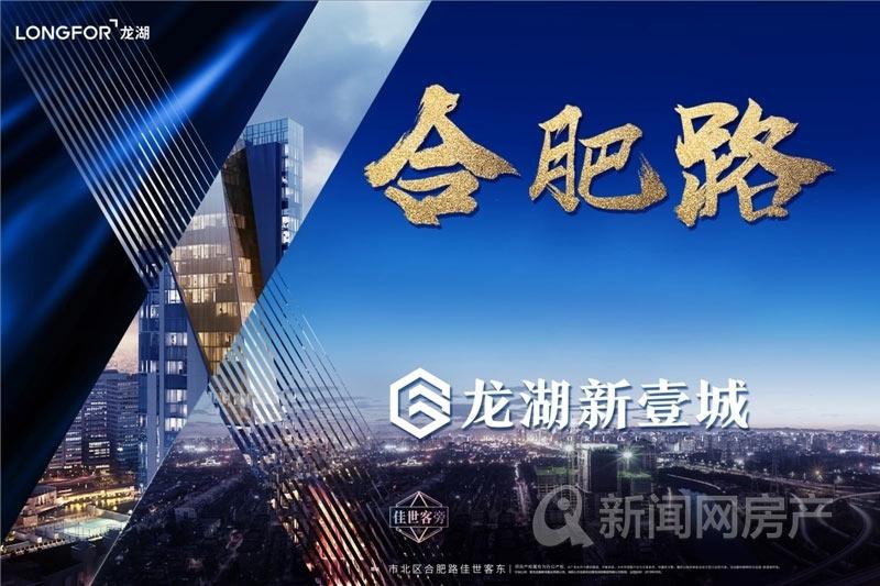 青岛龙湖新壹城