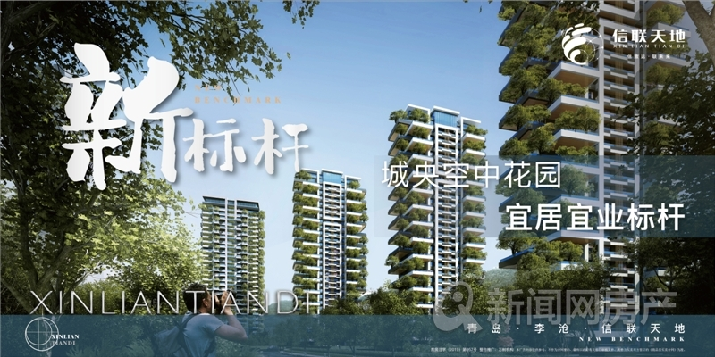 信联天地,李沧,新盘,青岛新闻网