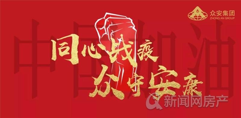 众安集团,青岛新闻网