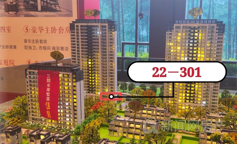 高新区,新城云樾晓院,特价活动,618,青岛新闻网