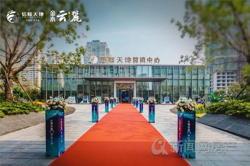 信联天地,金水云麓,李沧,青岛新闻网